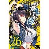 とある魔術の禁書目録(26) (ガンガンコミックス)