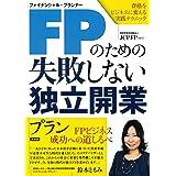 FPのための失敗しない独立開業プラン