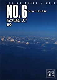 NO.6〔ナンバーシックス〕 #9 (講談社文庫)