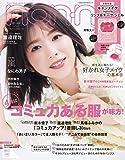 non・no(ノンノ) 2020年 5 月号 増刊 付録あり版