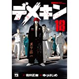 デメキン(18)(ヤングチャンピオン・コミックス)