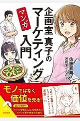 マンガ 企画室真子のマーケティング入門 Kindle版