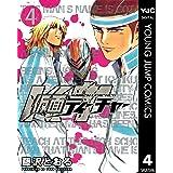 仮面ティーチャー 4 (ヤングジャンプコミックスDIGITAL)