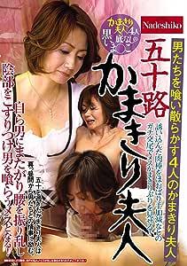 五十路かまきり夫人 自ら男にまたがり腰を振り乱し陰部をこすりつけ男を喰らうメスとなる! 男たちを喰い散らかす4人のかまきり夫人 なでしこ/ケイ・エム・プロデュース [DVD]