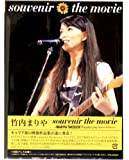 【外付け特典あり】souvenir the movie ~MARIYA TAKEUCHI Theater Live~(S…