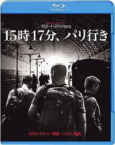 15時17分、パリ行き ブルーレイ&DVDセット(Blu?ray Disc)