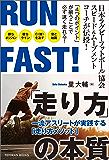RUN FAST! 「走り方」の本質 一流アスリートが実践する「走り方メソッド」