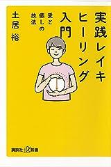 実践 レイキヒーリング入門 愛と癒しの技法 (講談社+α新書) Kindle版