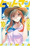 ヒットマン(10) (週刊少年マガジンコミックス)