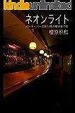ネオンライト:バーキーパーの見た横浜横須賀の夜