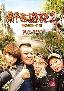 新西遊記2 シルクロード編DVD-BOX(9枚組)