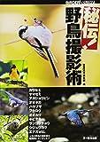 人気の野鳥の撮影術を種類別にガイダンス!! 秘伝! 野鳥撮影術 (BIRDER SPECIAL)
