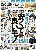 MONOQLO安くて良いモノ ベストコレクション2020 (100%ムックシリーズ)