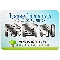 除菌・消臭剤ビエリモ 20Lバロンボックス(濃度:200PPm) x1箱
