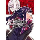 七つの魔剣が支配する (3) (角川コミックス・エース)