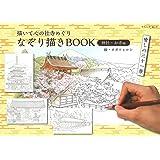 なぞり描きBOOK神社・お寺編 (ブティックムックno.1379)