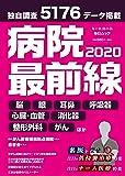 病院最前線 2020 (毎日ムック)