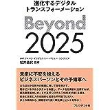 Beyond 2025 進化するデジタルトランスフォーメーション