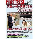 正論SP vol.2