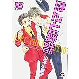 ほんと野獣 (10) (GUSH COMICS)