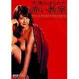 天使のはらわた 赤い教室 [DVD]