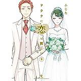 ヲタクに恋は難しい: 9 (comic POOL)