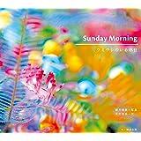 SUNDAY MORNING ウミウシのいる休日: ウミウシのいる休日