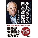 ルトワックの日本改造論