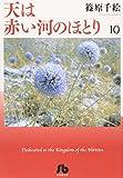 天は赤い河のほとり〔小学館文庫〕 (10) (小学館文庫 (しA-40))