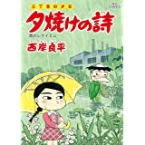三丁目の夕日 夕焼けの詩 (59) (ビッグコミックス)