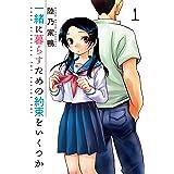 一緒に暮らすための約束をいくつか 1巻 (芳文社コミックス)