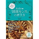 宇宙を味方につけて、ちゃっかりシアワセ Keiko的 「開運センス」の磨き方
