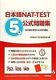 日本語NAT-TEST5級公式問題集~日本語能力試験N5対策問題集~