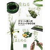 グリーン使いのテクニックBOOK: フラワーアレンジメントがうまくなる (フラワーデザインの上達法)
