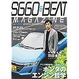 S660&BEAT MAGAZIN vol.02 (CARTOPMOOK)