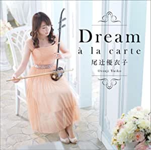 Dream ~ à la carte~