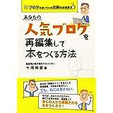 【Amazon.co.jp 限定】あなたの人気ブログを再編集して本をつくる方法