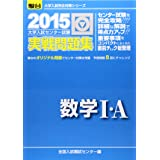 大学入試センター試験実戦問題集数学1・A 2015 (大学入試完全対策シリーズ)
