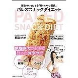 パレオスナックダイエット 腸をキレイにする「新・おやつ習慣」