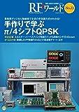 手作りで学ぶπ/4シフトQPSK(RFワールド No.23): 業務用ディジタル無線機で主流の変復調方式がわかる!
