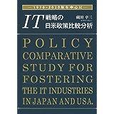 IT戦略の日米政策比較分析 ─1970-2020年を中心に─