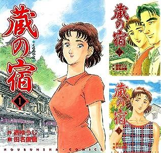 蔵の宿 (全50巻)(芳文社コミックス)