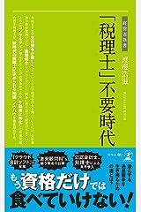 「税理士」不要時代 (経営者新書) 新書