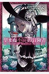 望まぬ不死の冒険者 6 (ガルドコミックス) Kindle版
