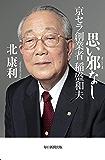 思い邪なし 京セラ創業者 稲盛和夫 (毎日新聞出版)