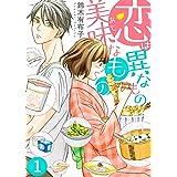 恋は異なもの美味なもの(1) (ズレット!)