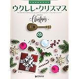 ウクレレ/クリスマス ~ウクレレ1本で弾く珠玉の名曲 模範演奏CD付