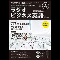 NHKラジオ ラジオビジネス英語 2021年 4月号 [雑誌] (NHKテキスト)