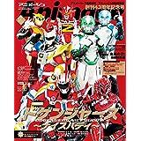 特別編集版 2021年 07 月号 [雑誌]: アニメージュ 増刊