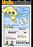 久米島(沖縄の離島)でリゾート旅!: 東洋一の美しさの海・馬と浜辺散歩・絶景に出会う